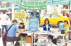 國際奧會最後通牒 東奧正名若過 中華奧會恐丟會籍