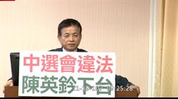 主委陈英钤立院报告:中选会绝对遵守法律