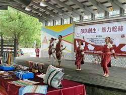 奧萬大布蘭市集開幕 展現部落美食與工藝