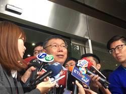 台北》大巨蛋爭議姚文智嗆告 柯P:他這種話講很多次了