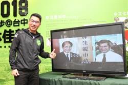 台中》林佳龍推出CF影片《選擇台中》 感性催票