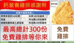 桃園》綠黨中壢候選人落選就送雞排 王浩宇對粉絲團提告