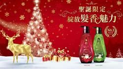 立刻讓浴室染上耶誕氣息!大家超熟悉的髮品也推聖誕限定系列
