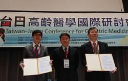 陽明大學與東京大學合作高齡醫學研究