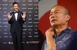影》韓國瑜贏了劉德華!金馬獎收視出爐