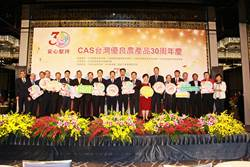 CAS 30安心堅持-攜手共創臺灣農業與食安最高標竿