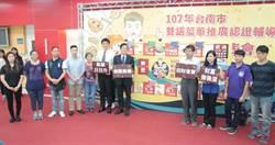 英語友善環境助國際行銷 台南市協助205間店家印製雙語菜單