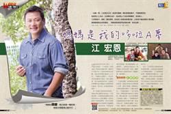 江宏恩:媽媽是我的哆啦A夢