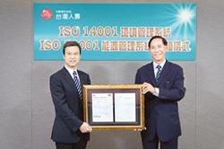 台壽通過ISO國際環境標準驗證