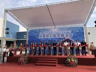 海揚貿易集團斥資6.8億 農科生技園區新廠落成