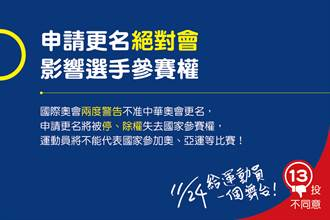 兩屆奧運金牌舉重女將許淑淨 支持中華奧會 反對東奧正名
