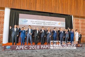 中美角力不斷 APEC宣言首開天窗