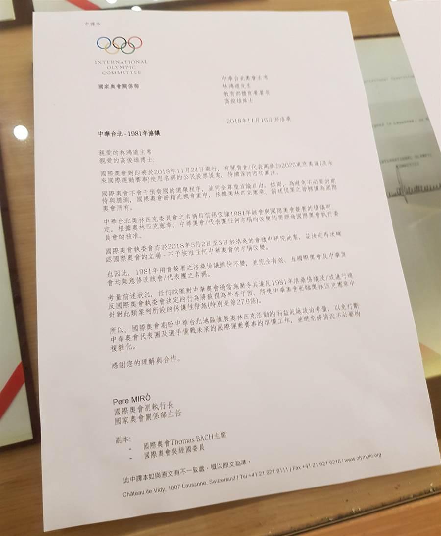 國際奧會11月16日來函中譯版。(陳筱琳攝)