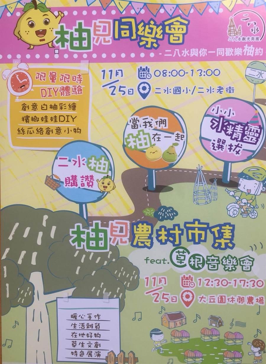 二八水觀光商圈11/25於二水國小舉辦「柚見同樂會」活動。(圖/曾麗芳)