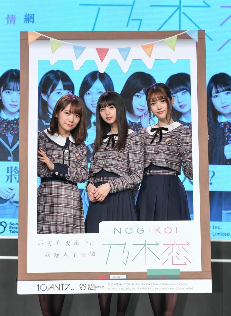 秋元真夏、齋藤飛鳥和松村沙友理為《乃木恋》來台宣傳。So-net提供