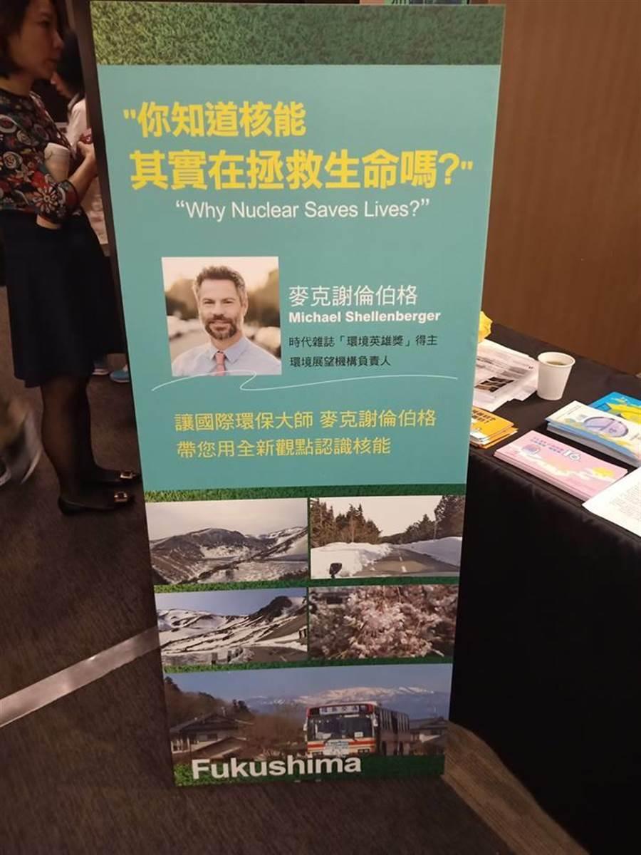 麥克謝倫伯格是知名的國際環保評論家,被盛讚環境英雄。(江飛宇/攝影)