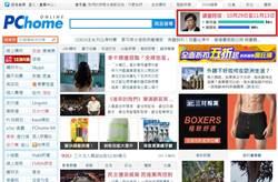 PChome官網有民調違反選罷法 藍委檢舉