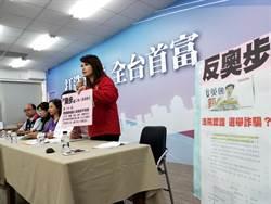 韓國瑜律師團針對暗殺韓國瑜、賄選等奧步提告