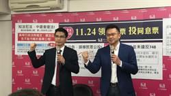 幸福聯盟抗議扭曲愛家公投 擬向監院舉發陳英鈴瀆職