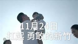 新竹》林智堅選前催票片  引三明治世代共鳴