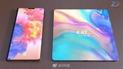 華為可摺疊螢幕新機在韓國曝光?外搭5G吸睛程度滿點