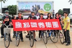 《金融股》響應單車公益勸募,康和證參與高雄陪騎