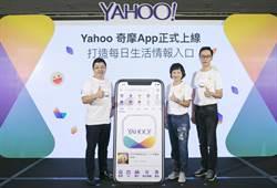 Oath亞太研發中心首發重量級產品登台 Yahoo奇摩App建構行動產品生態圈!