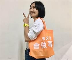 新竹》市議員候選人曾文濤環保袋當選舉小物 詢問度高!