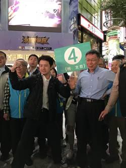 台北》支持者幫忙登報紙頭版廣告 柯P感動說…