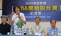 中華奧會若被停權 楊忠和:可用獨立運動員或難民隊參賽