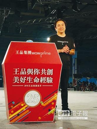 陳正輝:王品下個成長動能在海外