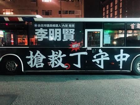 首都激戰  藍營議員參選人搶救丁守中公車廣告搶眼