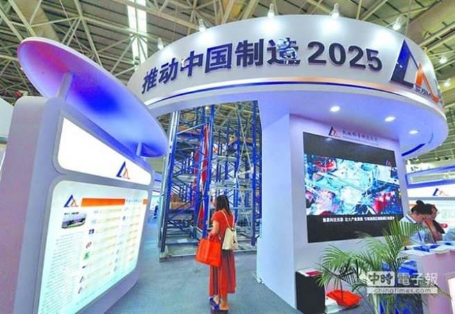 美國持續打擊「中國製造2025」計劃。圖為福州一家科研機構展示的推動中國製造2025展台。(中新社資料照片)