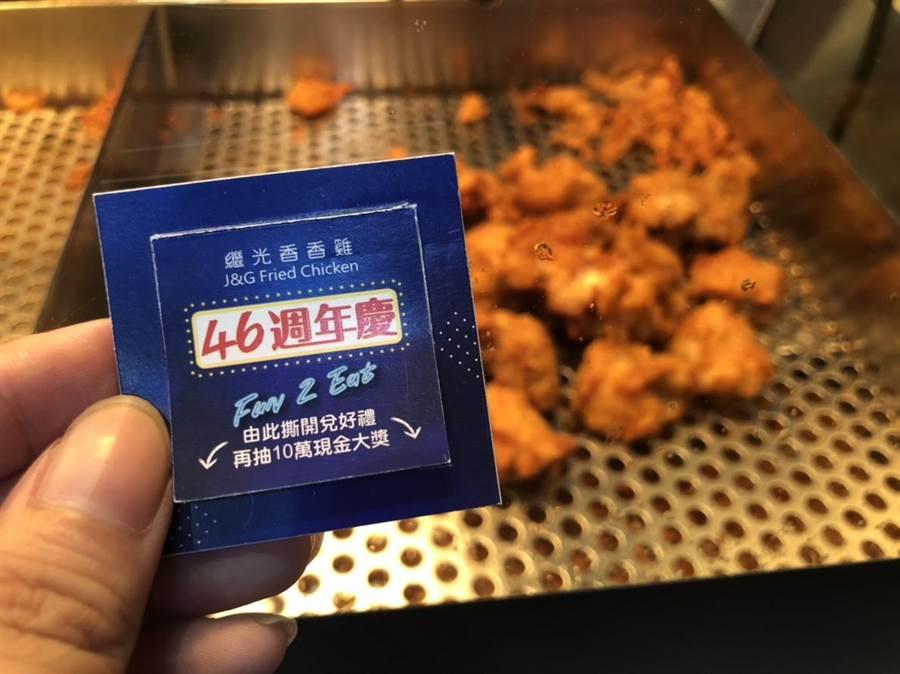 繼光香香雞百貨門市消費滿190元以上,可享雙重抽。(圖/業者)