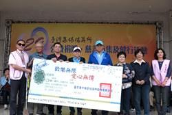 集保結算所29週年慶  公益健行愛無限