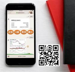 凱基優化LINE平台 新增即時報價、連結下單功能