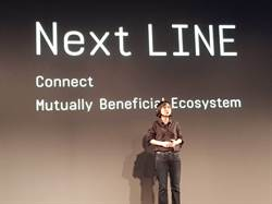LINE開發者大會東京登場 強打區塊鏈「代幣經濟」