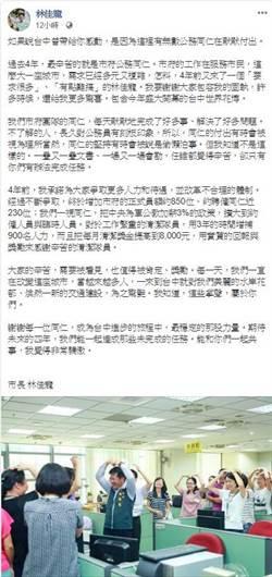 台中》林佳龍臉書貼文:台中進步背後有公務員的付出