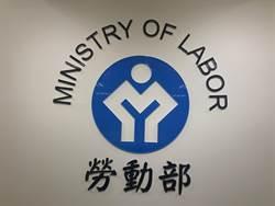 勞動部頒獎給違法企業 遭凍結10萬元預算