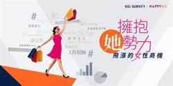 GO SURVEY發表消費行為白皮書:飛漲的女性商機