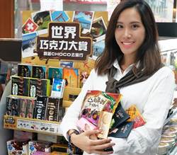 萊爾富「世界巧克力大賞」登場