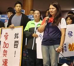 影》她有東奧門票 反正名公投拒當體育難民