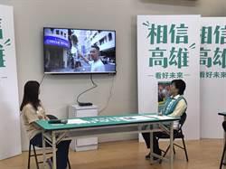 高雄》陳其邁競辦發表「高雄囝仔」影片:高雄有很多機會