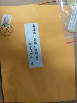 南投》仁愛鄉長選戰又見疑是選舉奧步的寄發符咒 警方展開調查