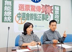 藍委批陳英鈐 只搞政治不幹正事