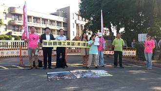 環團向政院訴願 要求撤銷觀塘4行政處分