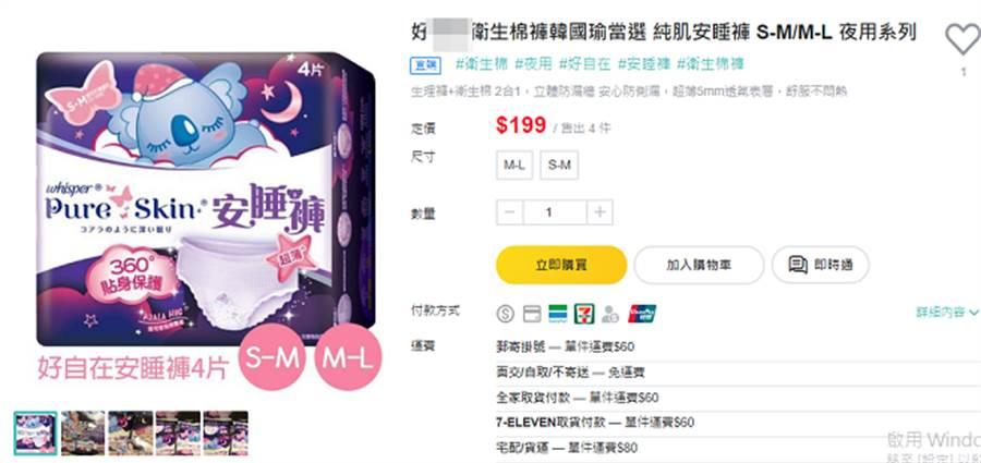 拍賣網站驚見商家賣衛生棉,標題寫「韓國瑜當選」。(翻攝《YAHOO奇摩》拍賣)
