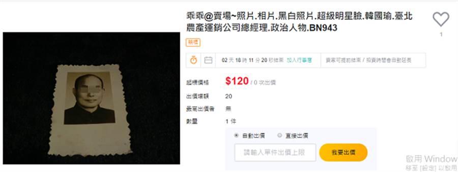 有人拍賣神似韓國瑜的黑白照。(翻攝《YAHOO奇摩》拍賣)