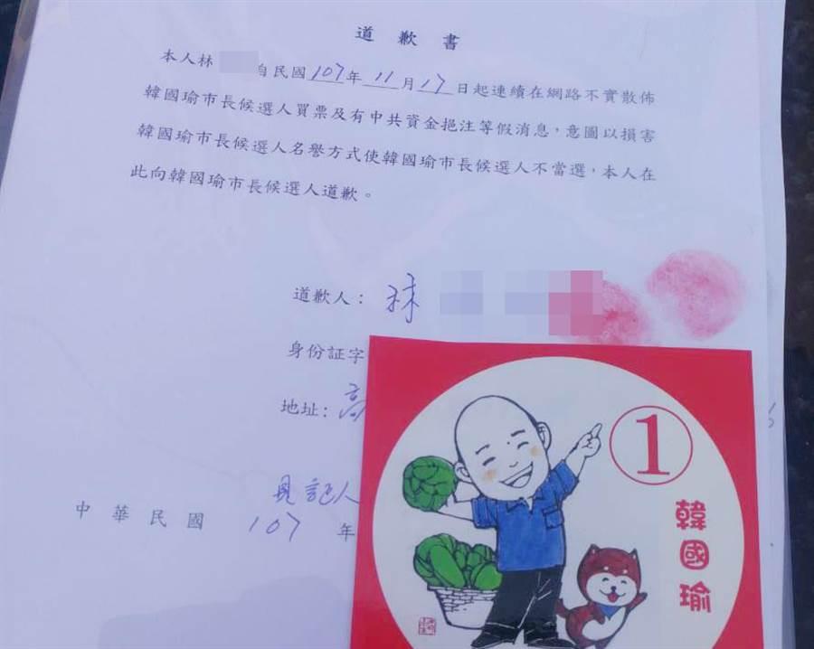 林姓網友當面向韓國瑜遞交道歉書。(林宏聰翻攝)