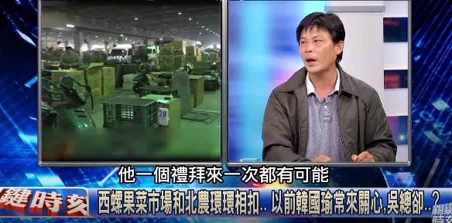 雲林農民林佳新昨在政論節目上說,以前韓國瑜一周來一次雲林產地都有可能,至於吳音寧「只在電視上看過她啦」!(Youtube截圖)